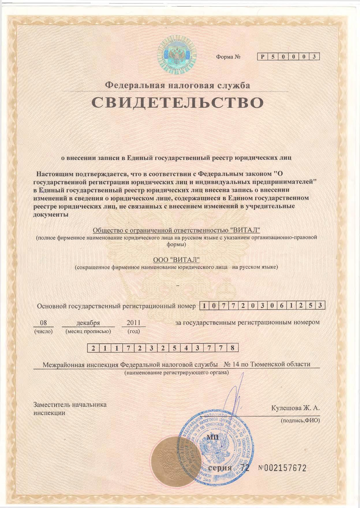 Свидетельство о внесении зиписи в ЕГРЮЛ